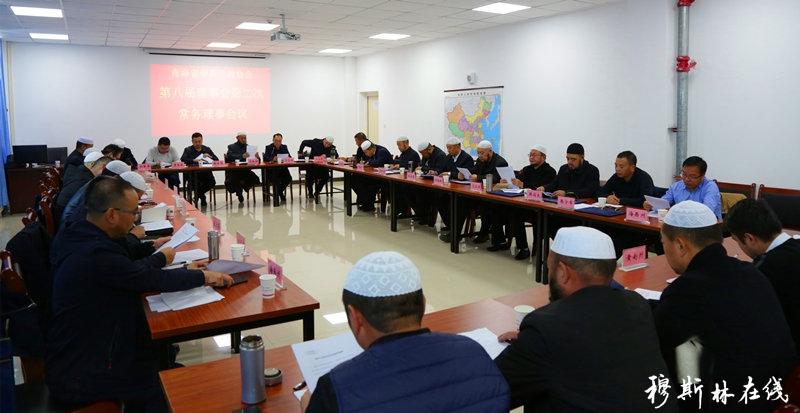 青海省伊斯兰教协会召开八届二次常务理事会议  传达学习十九届五中全会精神