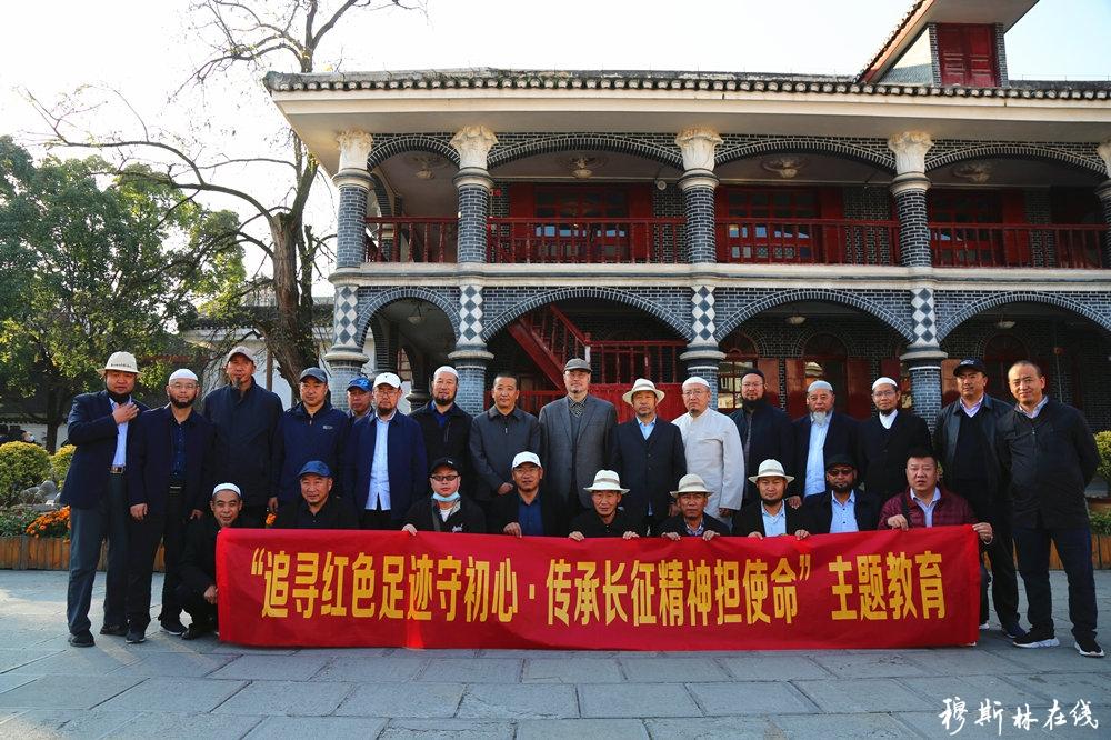 青海省第35期阿訇进修班学员到遵义会议会址参观学习