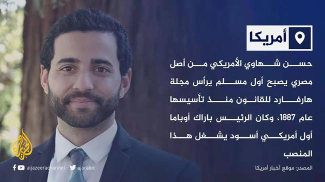 埃及裔美国人哈桑.舍哈维担任《哈佛大学法学杂志》主编