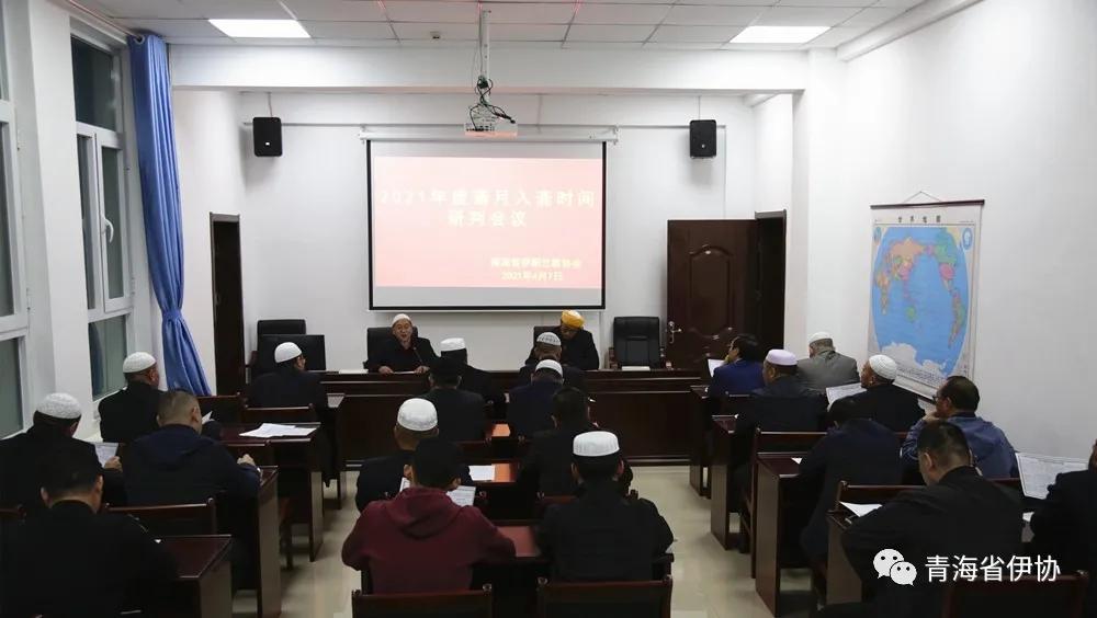 青海省伊协召开2021年度斋月入斋时间研判会议