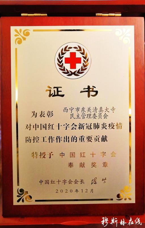 西宁市东关清真大寺荣获中国红十字会奉献奖章
