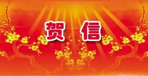 青海省委书记王建军、省长信长星2021年开斋节致全省回族、撒拉族等少数民族同胞的贺信