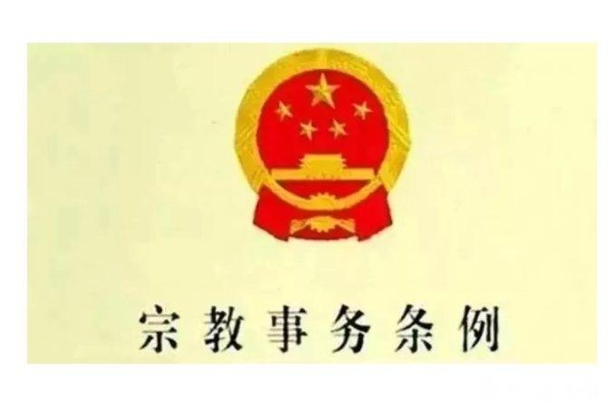 《青海省宗教事务条例》公布,自10月1日起施行