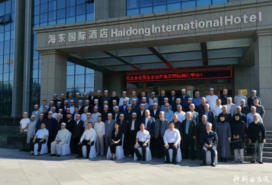 海东市召开伊斯兰教第二次代表会议