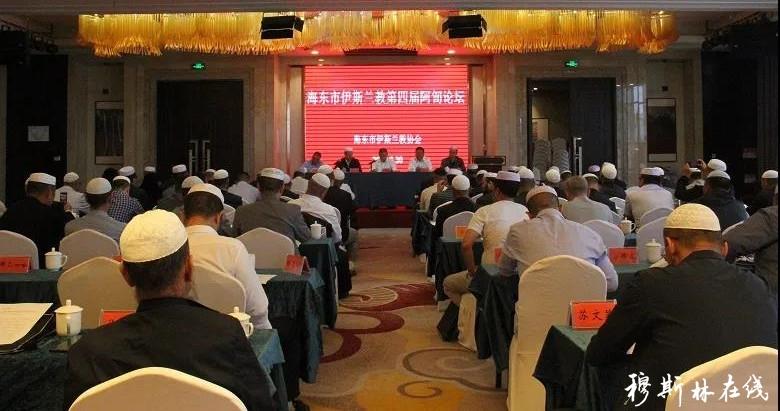 海东市举办第四届阿訇论坛