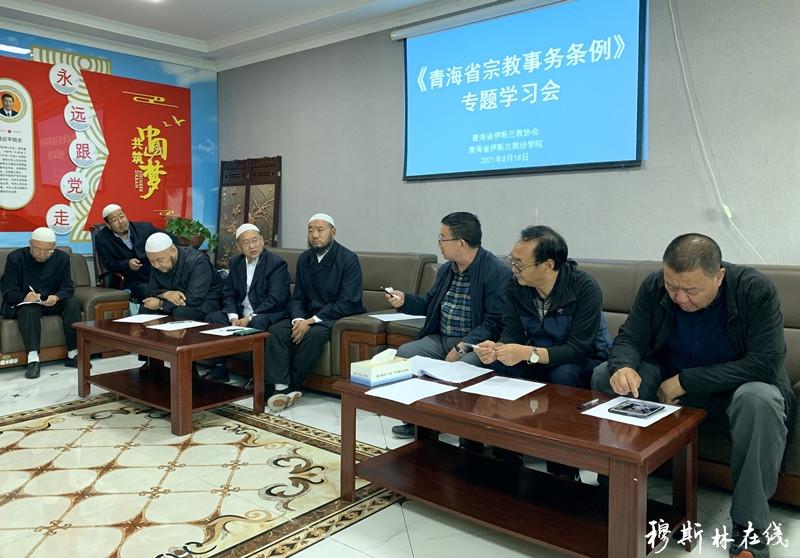 青海省伊协组织学习新修订的《青海省宗教事务条例》